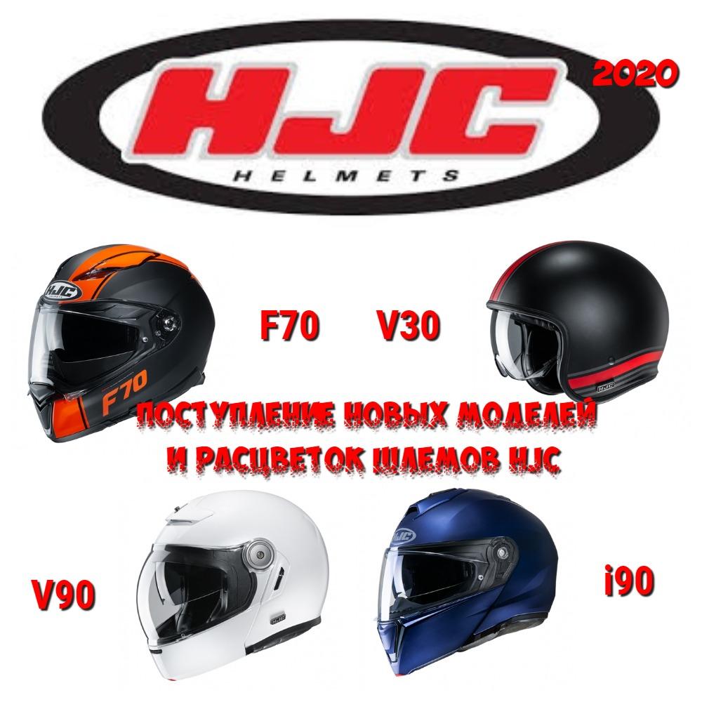 Поступление HJC 2020