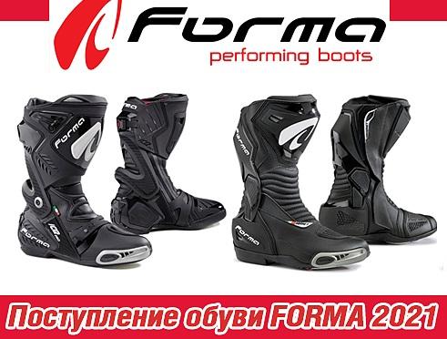 Поступление обуви FORMA 2021
