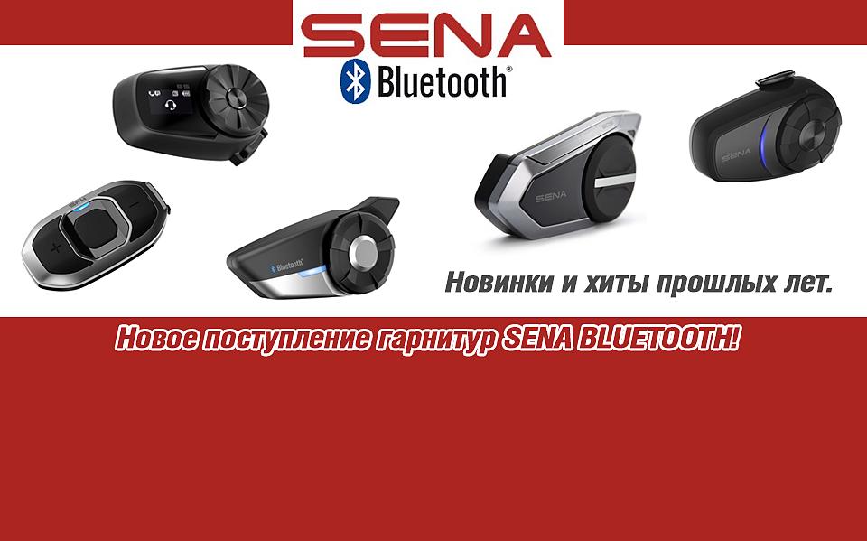 Поступление Bluetooth гарнитур SENA