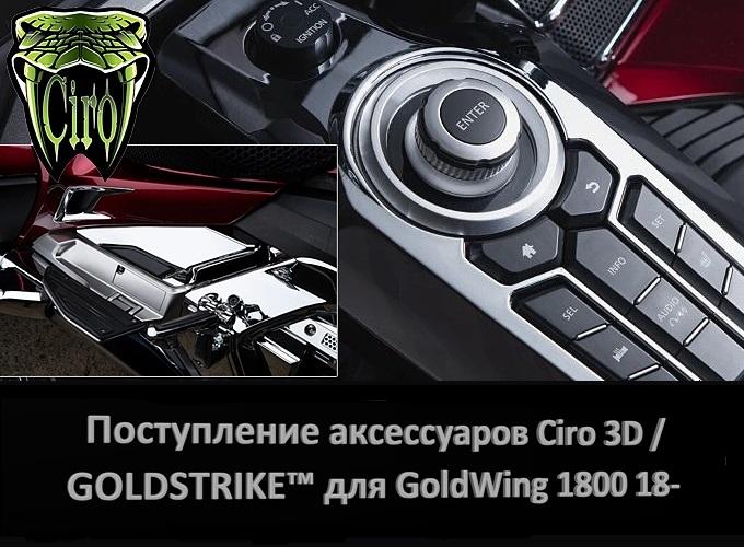 GolgStrike на складе!